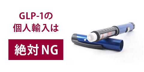 GLP-1の個人輸入は絶対NG