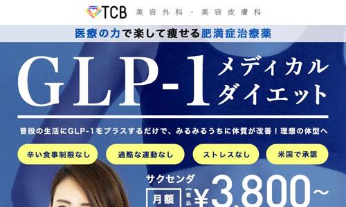GLP1ダイエットのおすすめクリニック_東京中央美容外科