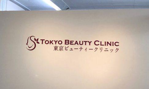東京ビューティークリニック_エントランス